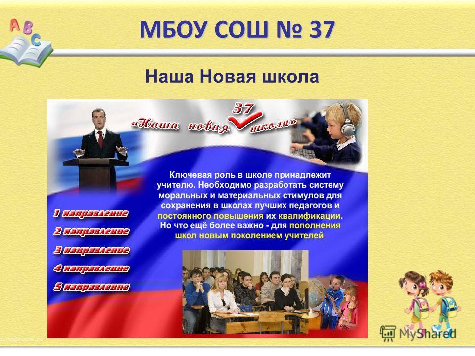 МБОУ СОШ 37 Наша Новая школа
