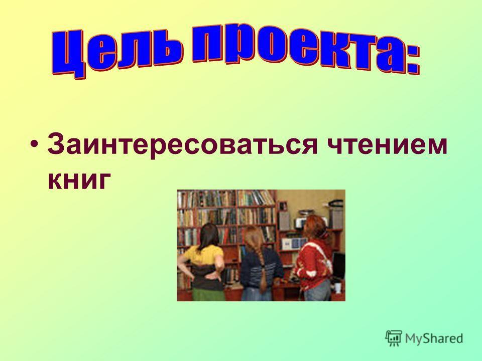Заинтересоваться чтением книг
