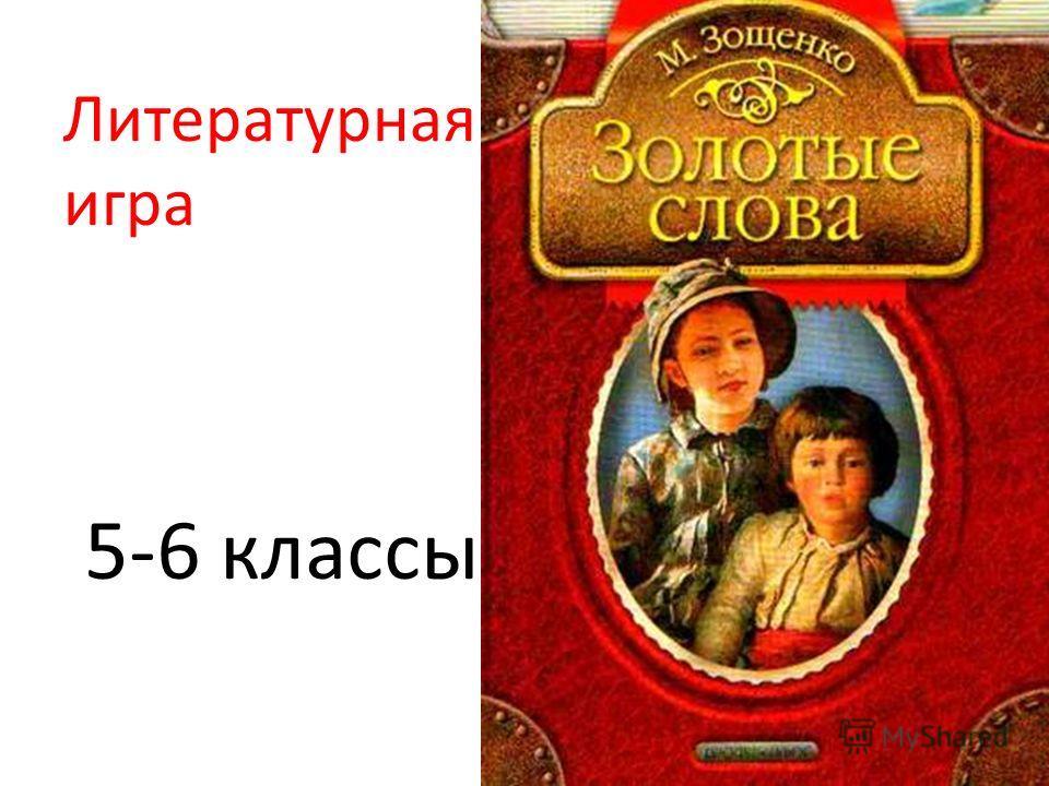 Литературная игра 5-6 классы