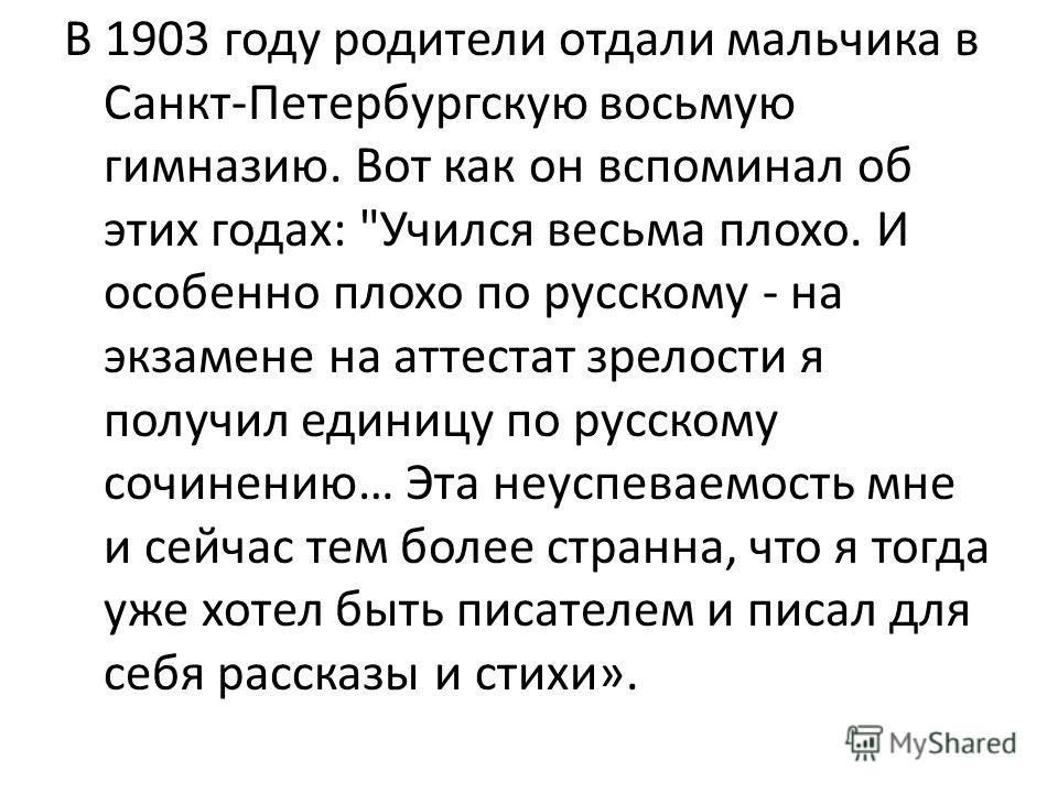 В 1903 году родители отдали мальчика в Санкт-Петербургскую восьмую гимназию. Вот как он вспоминал об этих годах: