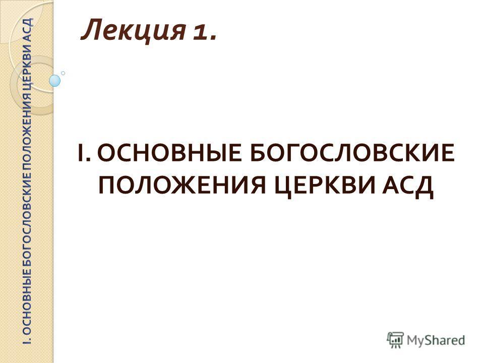 Лекция 1. I. ОСНОВНЫЕ БОГОСЛОВСКИЕ ПОЛОЖЕНИЯ ЦЕРКВИ АСД