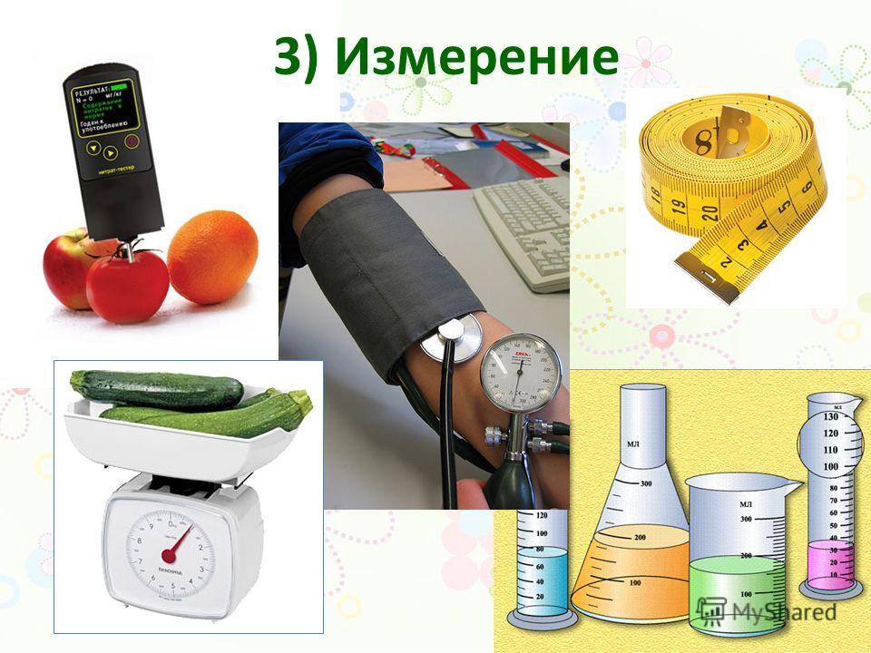 3) Измерение
