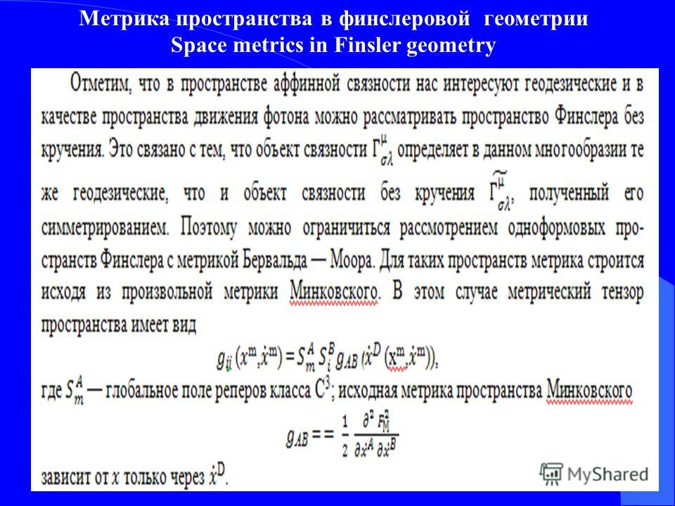 Метрика пространства в финслеровой геометрии Space metrics in Finsler geometry