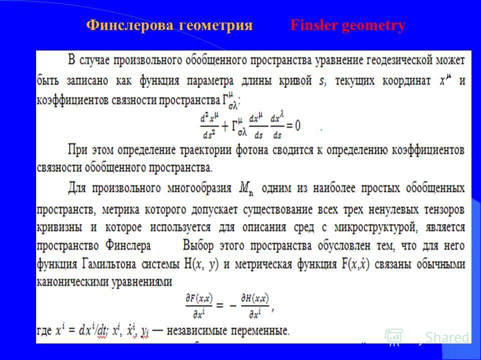 Финслерова геометрия Finsler geometry