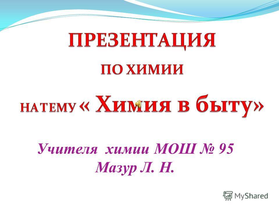 Учителя химии МОШ 95 Мазур Л. Н.