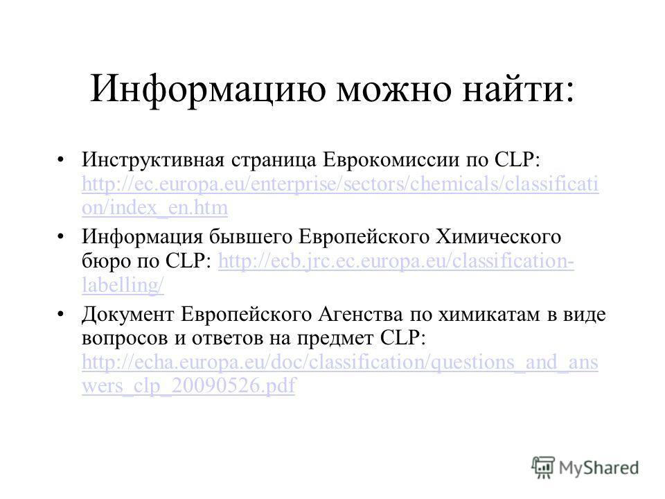 Информацию можно найти: Инструктивная страница Еврокомиссии по CLP: http://ec.europa.eu/enterprise/sectors/chemicals/classificati on/index_en.htm http://ec.europa.eu/enterprise/sectors/chemicals/classificati on/index_en.htm Информация бывшего Европей