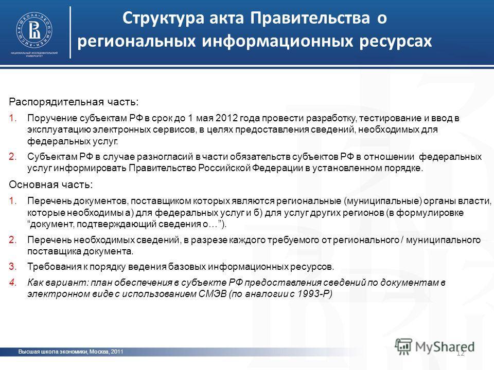 Высшая школа экономики, Москва, 2011 12 Распорядительная часть: 1.Поручение субъектам РФ в срок до 1 мая 2012 года провести разработку, тестирование и ввод в эксплуатацию электронных сервисов, в целях предоставления сведений, необходимых для федераль