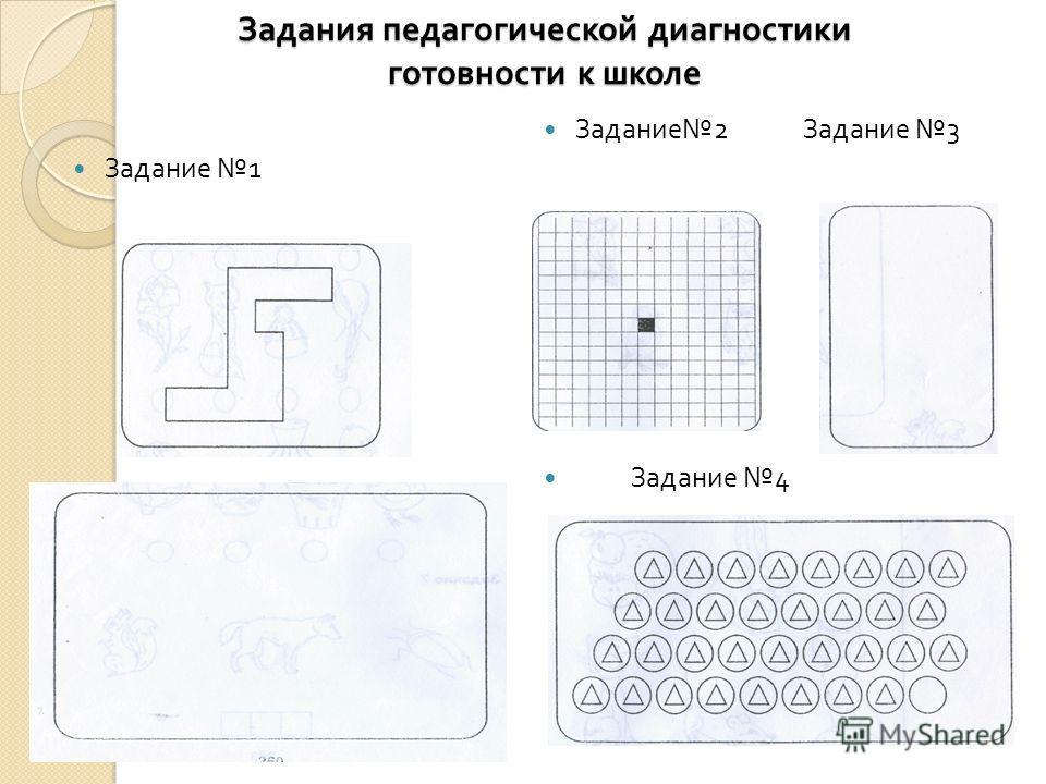 Задания педагогической диагностики готовности к школе Задание 1 Задание 2 Задание 3 Задание 4