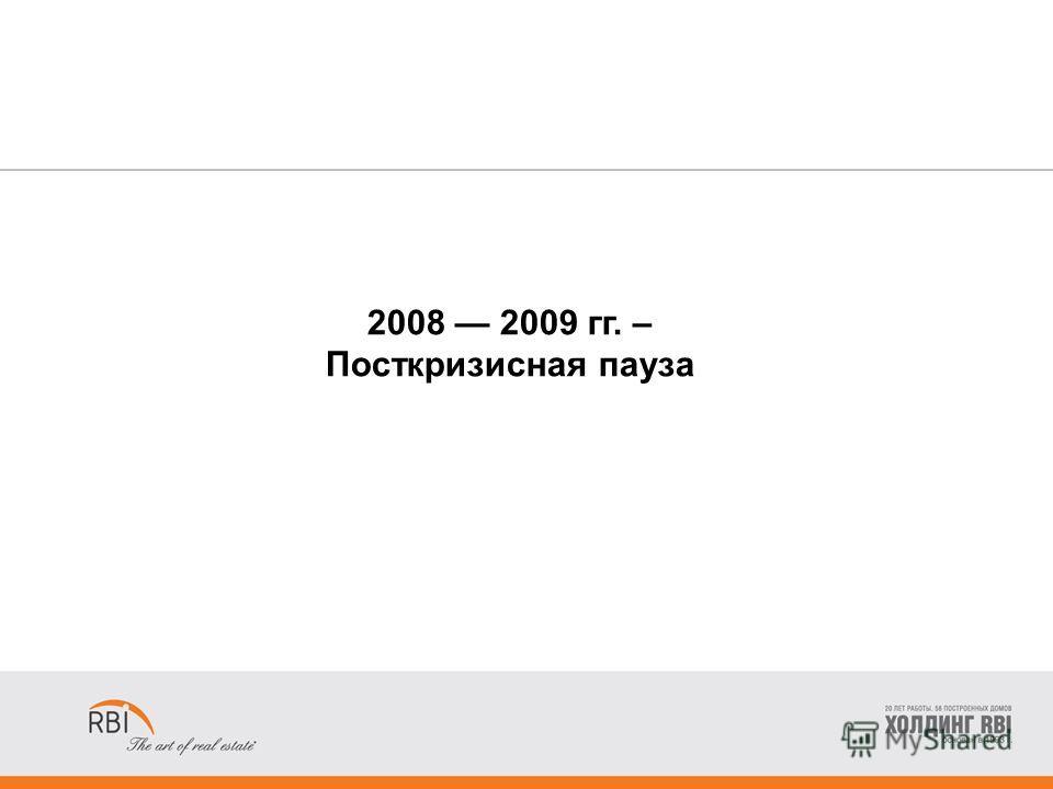 2008 2009 гг. – Посткризисная пауза
