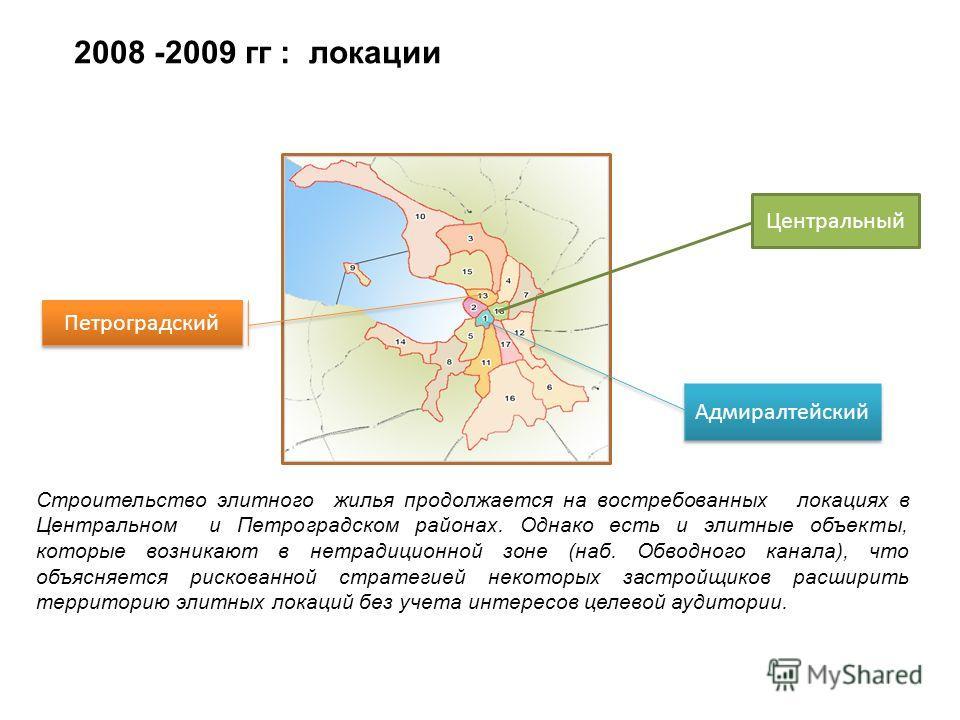 2008 -2009 гг : локации Строительство элитного жилья продолжается на востребованных локациях в Центральном и Петроградском районах. Однако есть и элитные объекты, которые возникают в нетрадиционной зоне (наб. Обводного канала), что объясняется рисков