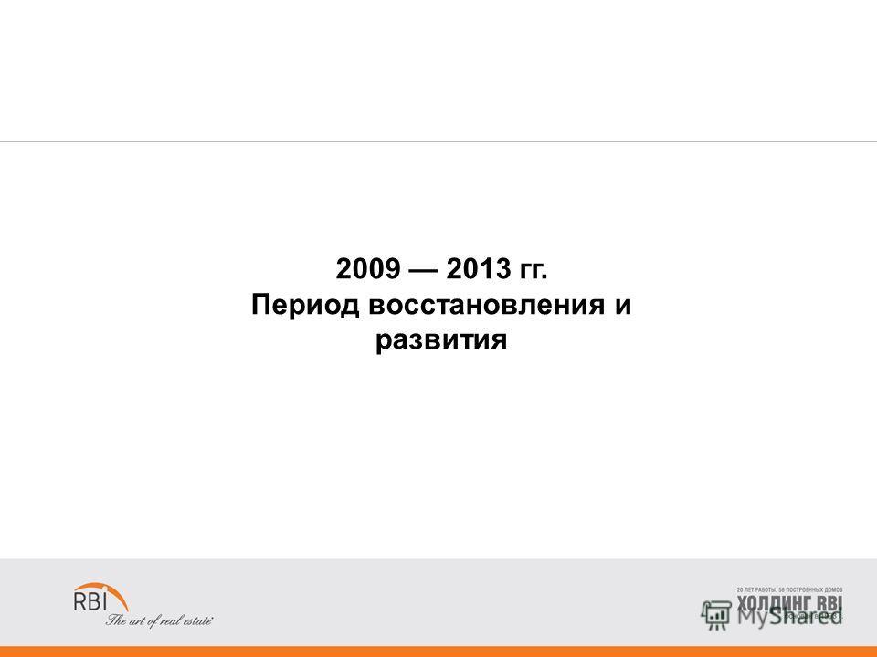 2009 2013 гг. Период восстановления и развития