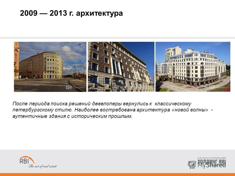 2009 2013 г. архитектура После периода поиска решений девелоперы вернулись к классическому петербургскому стилю. Наиболее востребована архитектура «новой волны» - аутентичные здания с историческим прошлым.