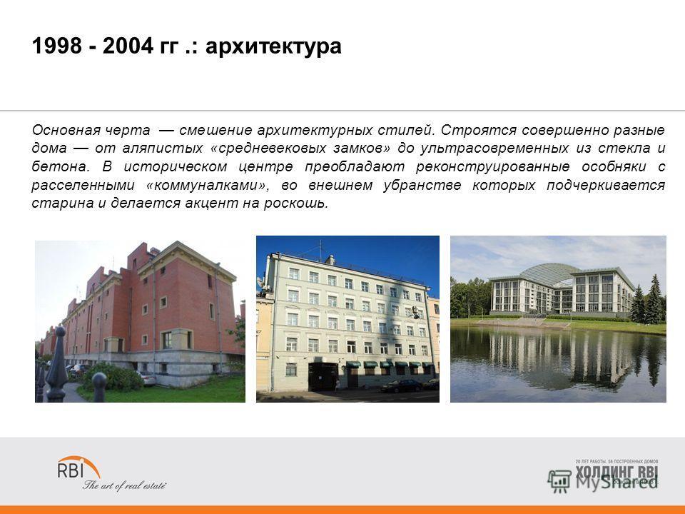 1998 - 2004 гг.: архитектура Основная черта смешение архитектурных стилей. Строятся совершенно разные дома от аляпистых «средневековых замков» до ультрасовременных из стекла и бетона. В историческом центре преобладают реконструированные особняки с ра