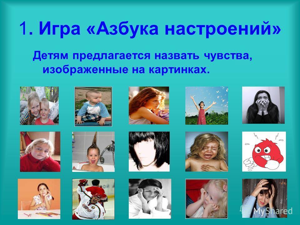 1. Игра «Азбука настроений» Детям предлагается назвать чувства, изображенные на картинках.