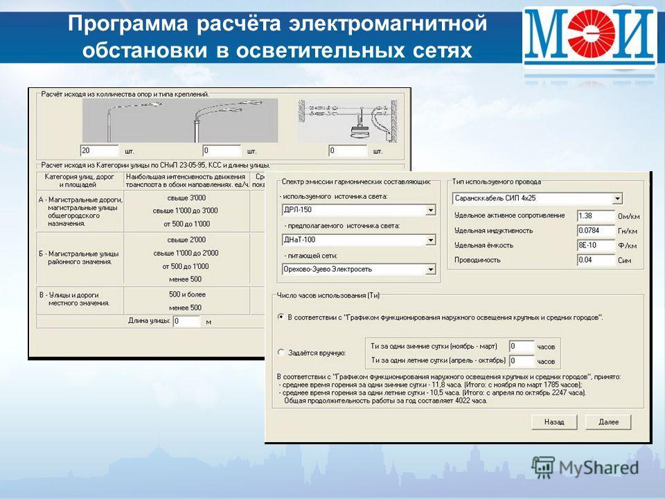 Программа расчёта электромагнитной обстановки в осветительных сетях