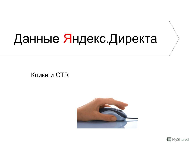 Клики и CTR Данные Яндекс.Директа