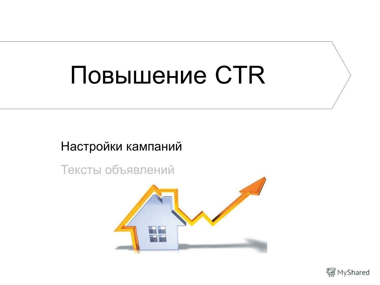 Настройки кампаний Тексты объявлений Повышение CTR