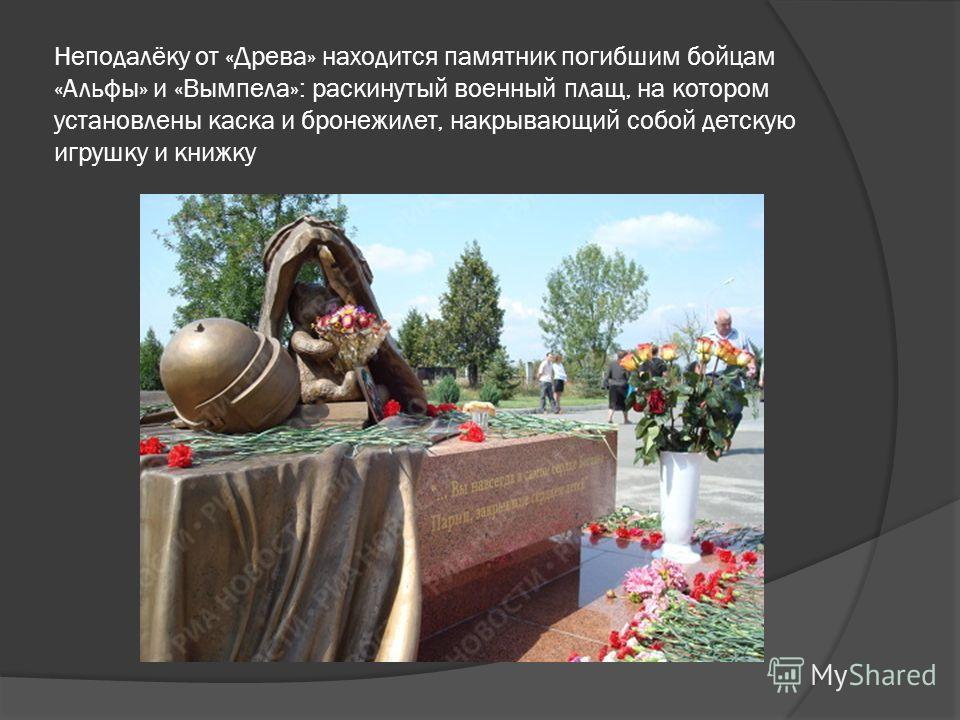 3 сентября 2005 года на мемориальном кладбище «Город ангелов», где были захоронены большинство жертв теракта, состоялось открытие памятника «Древо скорби». Бронзовая композиция представляет собой ствол дерева, образованный четырьмя женскими фигурами.