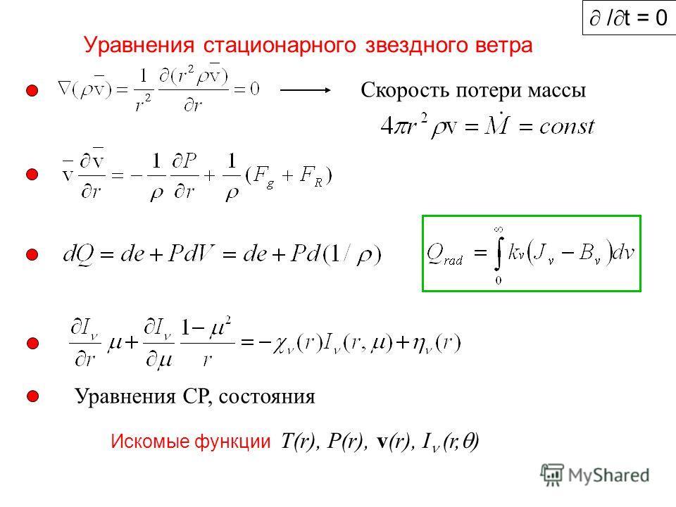 Уравнения стационарного звездного ветра Radiation source / t = 0 Искомые функции: T(r), P(r), v(r), I (r, ) Скорость потери массы Уравнения СР, состояния