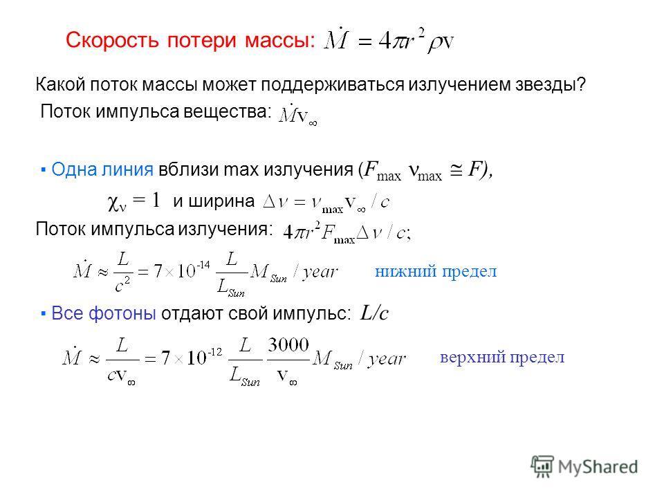 Скорость потери массы: Какой поток массы может поддерживаться излучением звезды? Поток импульса вещества: Одна линия вблизи max излучения ( F max max F), = 1 и ширина Поток импульса излучения: Все фотоны отдают свой импульс: L/c нижний предел верхний