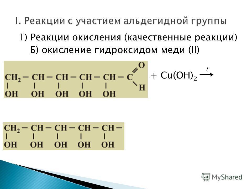 1) Реакции окисления (качественные реакции) Б) окисление гидроксидом меди (II) + Cu(OH) 2 t