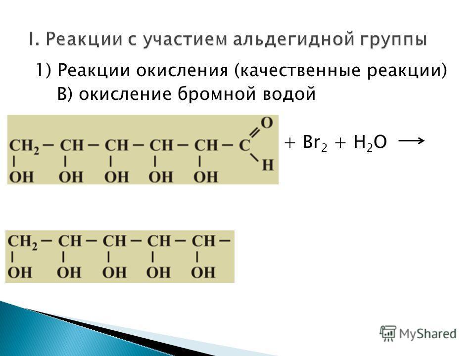 1) Реакции окисления (качественные реакции) В) окисление бромной водой + Br 2 + H 2 O