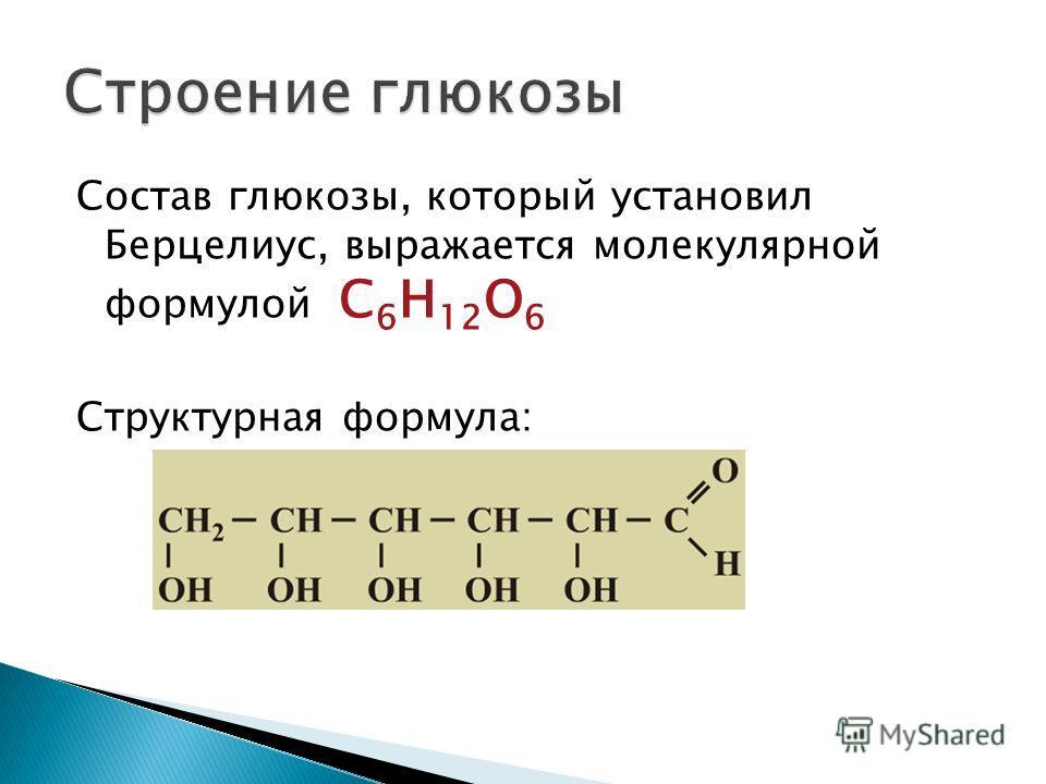 Состав глюкозы, который установил Берцелиус, выражается молекулярной формулой С 6 Н 12 О 6 Структурная формула: