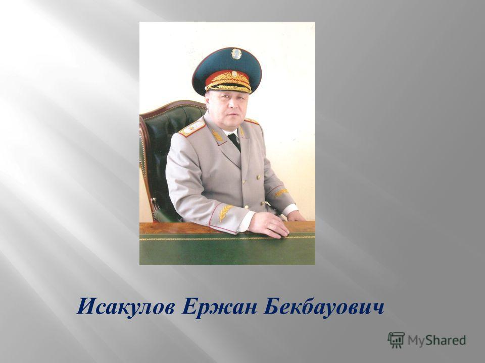 Исакулов Ержан Бекбауович