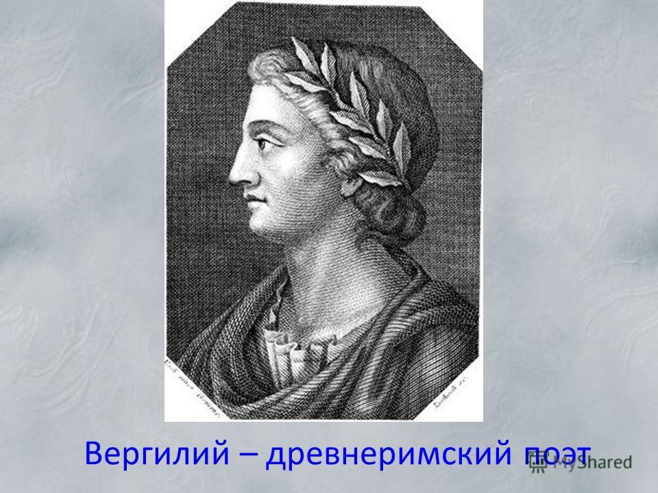 Вергилий – древнеримский поэт