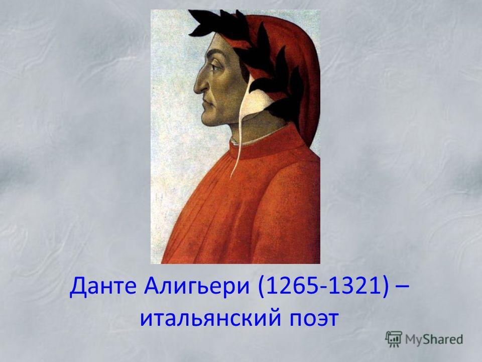 Данте Алигьери (1265-1321) – итальянский поэт