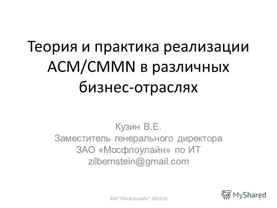 Теория и практика реализации ACM/CMMN в различных бизнес-отраслях Кузин В.Е. Заместитель генерального директора ЗАО «Мосфлоулайн» по ИТ zilbernstein@gmail.com 1ЗАО Мосфлоулайн, 2013 (c)