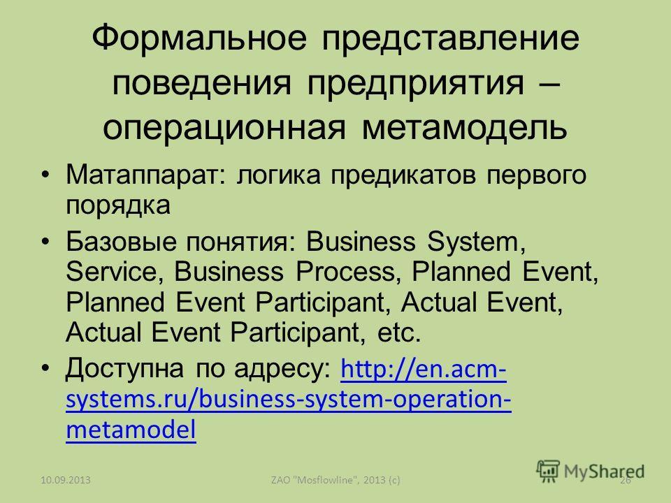 Формальное представление поведения предприятия – операционная метамодель Матаппарат: логика предикатов первого порядка Базовые понятия: Business System, Service, Business Process, Planned Event, Planned Event Participant, Actual Event, Actual Event P