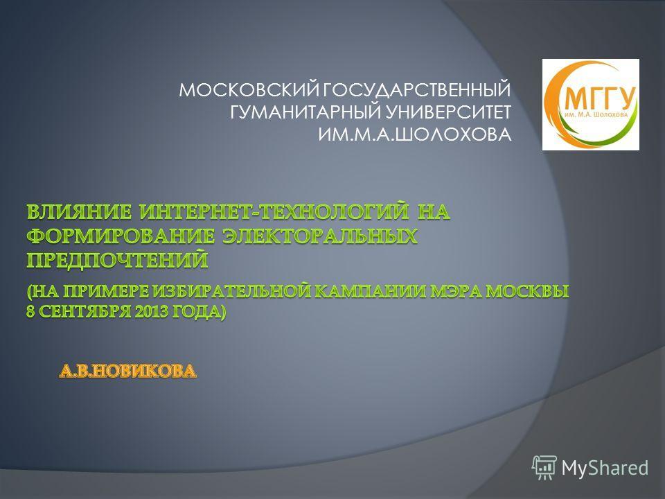МОСКОВСКИЙ ГОСУДАРСТВЕННЫЙ ГУМАНИТАРНЫЙ УНИВЕРСИТЕТ ИМ.М.А.ШОЛОХОВА