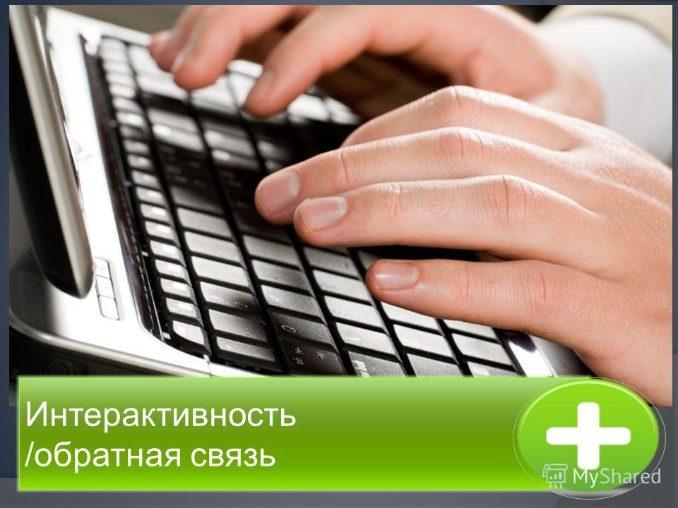 Интерактивность /обратная связь