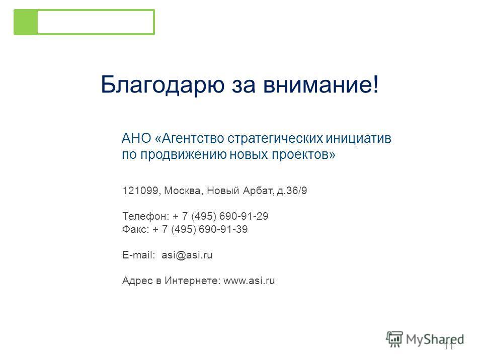 11 АНО «Агентство стратегических инициатив по продвижению новых проектов» 121099, Москва, Новый Арбат, д.36/9 Телефон: + 7 (495) 690-91-29 Факс: + 7 (495) 690-91-39 E-mail: asi@asi.ru Адрес в Интернете: www.asi.ru Благодарю за внимание!