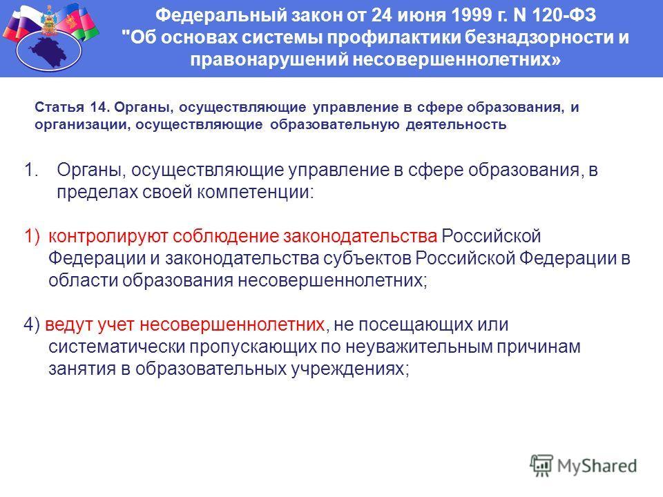 Нормативные документы Федеральный закон от 24 июня 1999 г. N 120-ФЗ