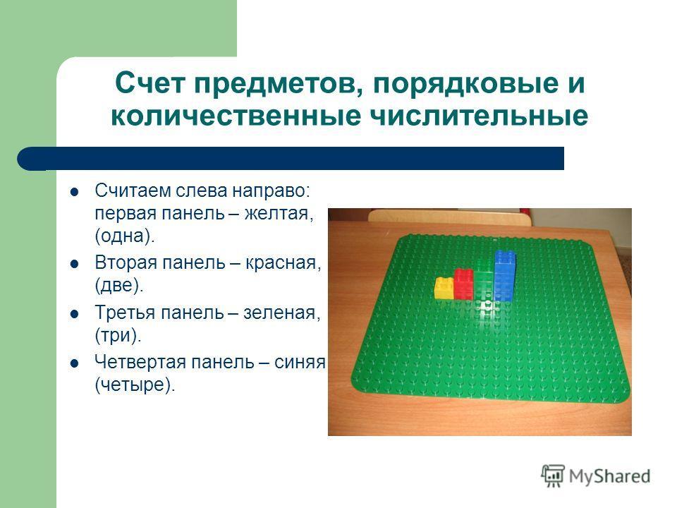 Счет предметов, порядковые и количественные числительные Считаем слева направо: первая панель – желтая, (одна). Вторая панель – красная, (две). Третья панель – зеленая, (три). Четвертая панель – синяя, (четыре).