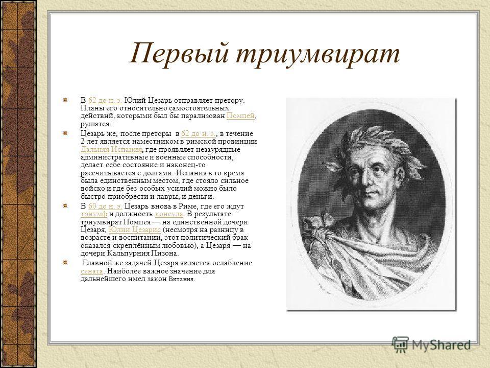 Первый триумвират В 62 до н. э. Юлий Цезарь отправляет претору. Планы его относительно самостоятельных действий, которыми был бы парализован Помпей, рушатся.62 до н. э.Помпей Цезарь же, после преторы в 62 до н. э., в течение 2 лет является наместнико