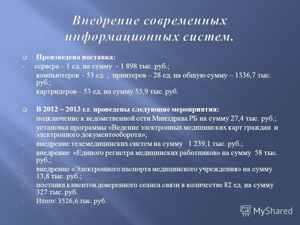 Произведена поставка : - сервера – 1 ед. на сумму - 1 898 тыс. руб.; - компьютеров - 53 ед., принтеров – 28 ед. на общую сумму – 1336,7 тыс. руб.; - картридеров – 53 ед. на сумму 53,9 тыс. руб. В 2012 – 2013 г. г. проведены следующие мероприятия : -