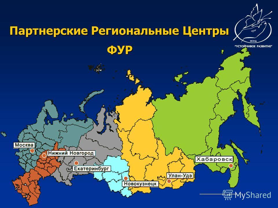 Партнерские Региональные Центры ФУР