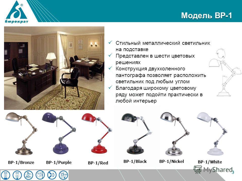 3 BP-1/Bronze BP-1/Red BP-1/White Стильный металлический светильник на подставке Представлен в шести цветовых решениях Конструкция двухколенного пантографа позволяет расположить светильник под любым углом Благодаря широкому цветовому ряду может подой
