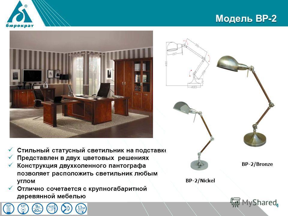 4 Стильный статусный светильник на подставке Представлен в двух цветовых решениях Конструкция двухколенного пантографа позволяет расположить светильник любым углом Отлично сочетается с крупногабаритной деревянной мебелью BP-2/Nickel BP-2/Bronze
