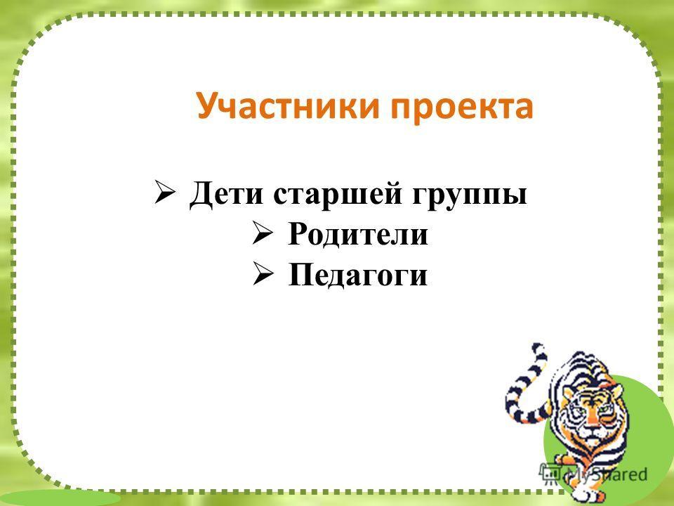 FokinaLida.75@mail.ru Участники проекта Дети старшей группы Родители Педагоги