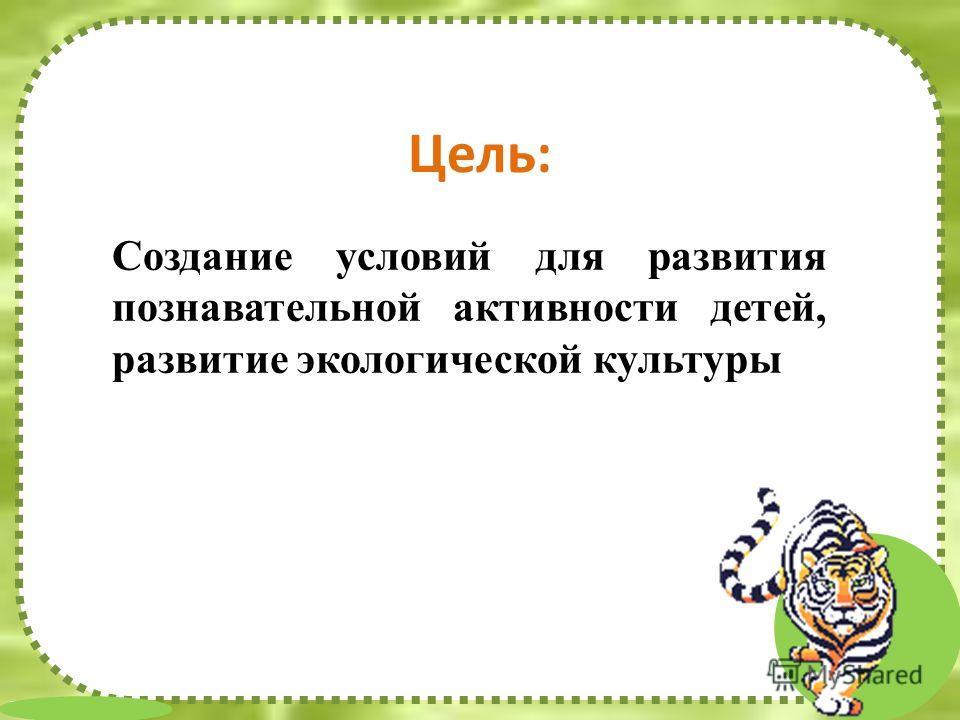 FokinaLida.75@mail.ru Цель: Создание условий для развития познавательной активности детей, развитие экологической культуры