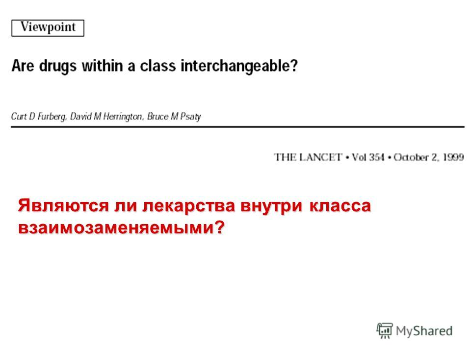 Являются ли лекарства внутри класса взаимозаменяемыми?