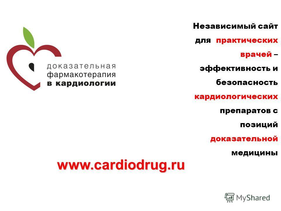 Независимый сайт для практических врачей – эффективность и безопасность кардиологических препаратов с позиций доказательной медицины www.cardiodrug.ru