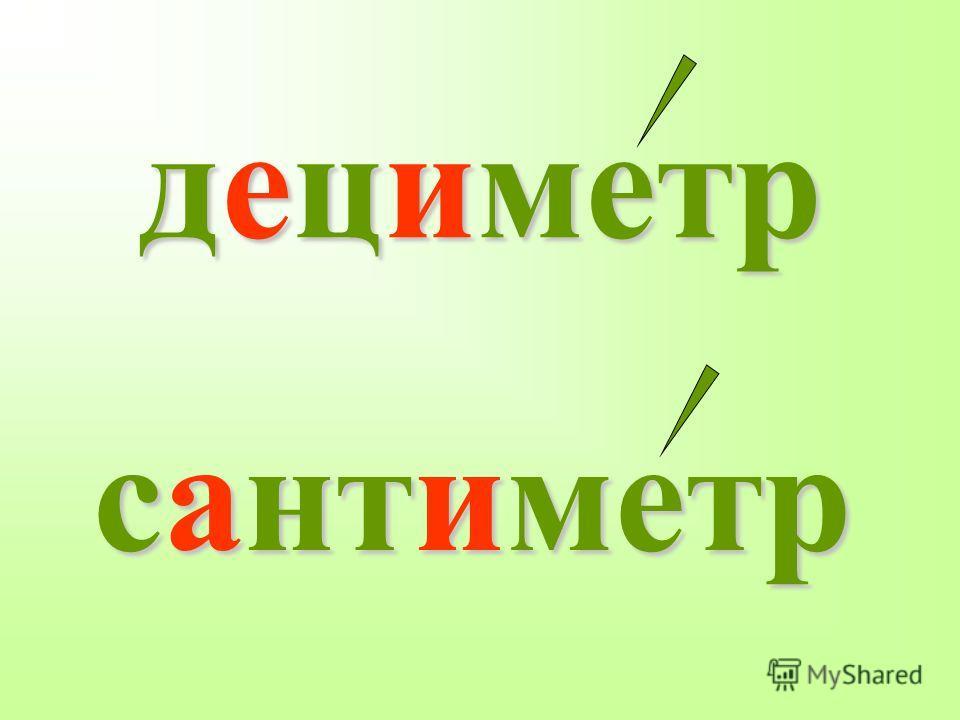 дециметр сантиметр