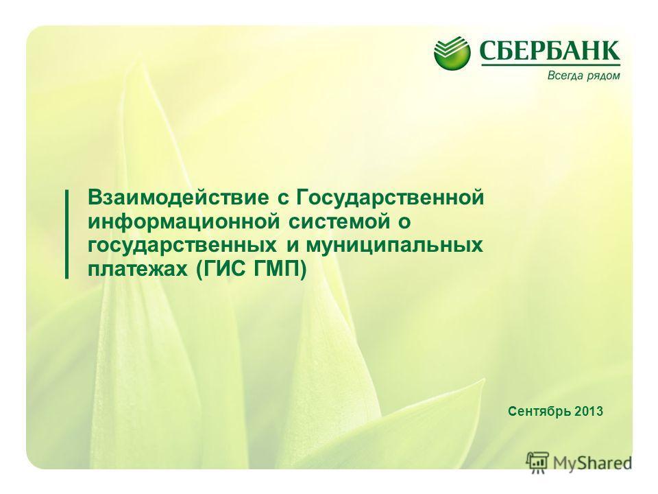 1 Взаимодействие с Государственной информационной системой о государственных и муниципальных платежах (ГИС ГМП) Сентябрь 2013