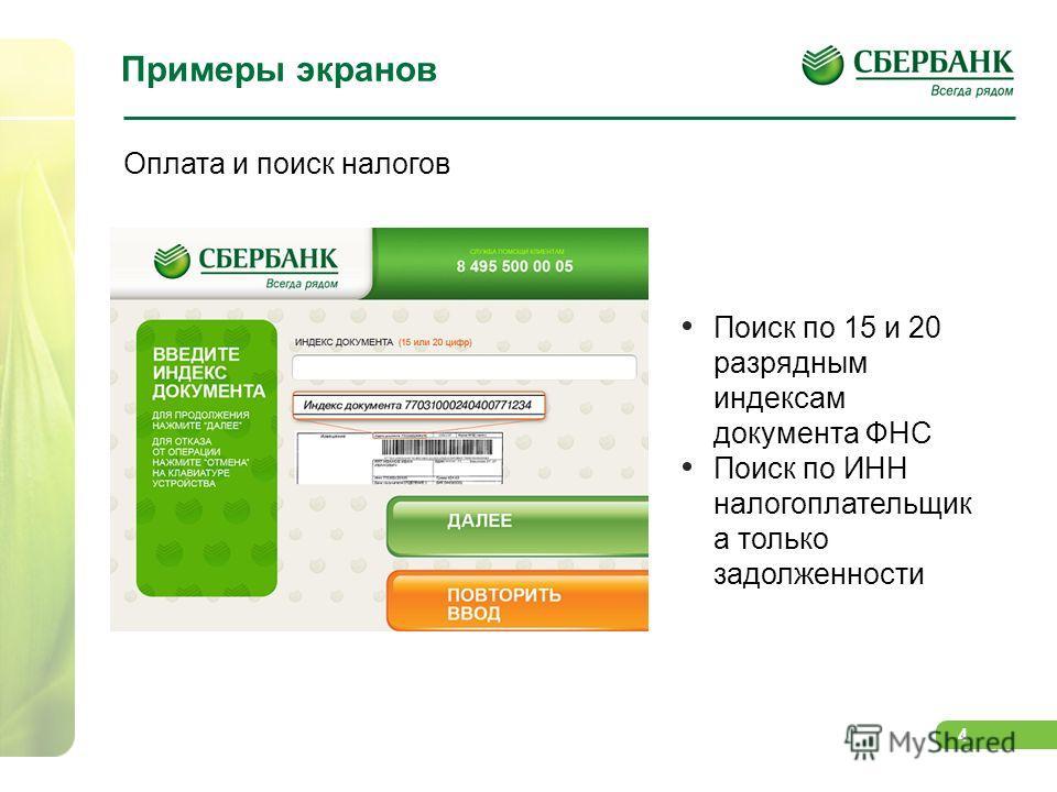 4 Примеры экранов Поиск по 15 и 20 разрядным индексам документа ФНС Поиск по ИНН налогоплательщик а только задолженности Оплата и поиск налогов