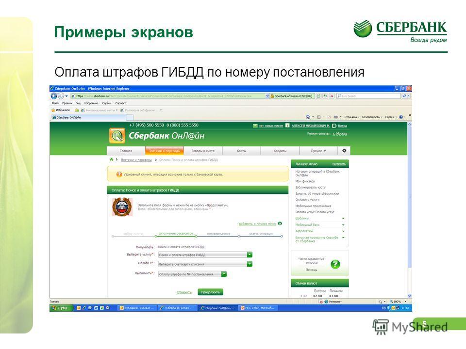 5 Примеры экранов Оплата штрафов ГИБДД по номеру постановления